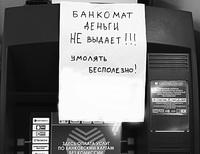 Установка дополнительного банкомата не планируется