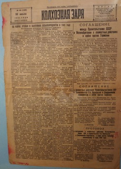 Из истории газеты