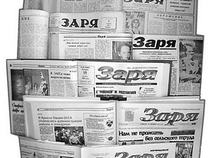 Время подписаться на газету своей малой родины!