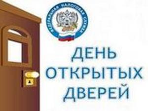 9 и 10 ноября - День открытых дверей для налогоплательщиков