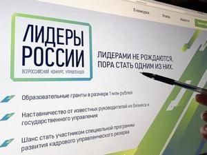 Более 1000 заявок подали кировчане на второй федеральный конкурс «Лидеры России»