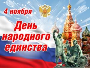 Отметим День народного единства!
