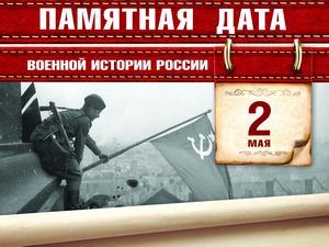 2 мая - памятная дата военной истории России