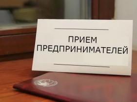 В районной прокуратуре пройдет День приема предпринимателей