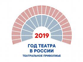 Региональный этап фестиваля «Театральное Приволжье» продлится до конца июня