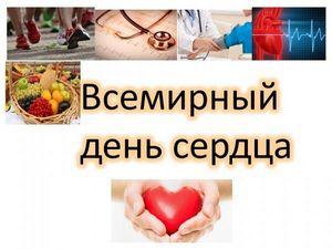 Берегите своё сердце!