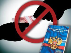 Профилактика коррупционных правонарушений – на контроле правительства Кировской области